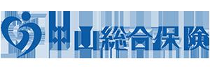 中山総合保険事務所